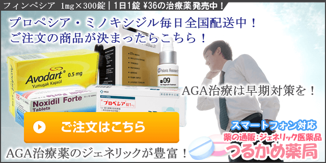 AGA治療薬のジェネリックが豊富に!早期対策を!ご注文へ