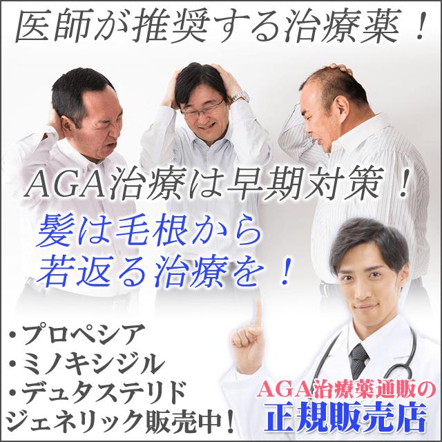 医師が推奨するAGA治療薬で早期対策を!正規品販売店へ