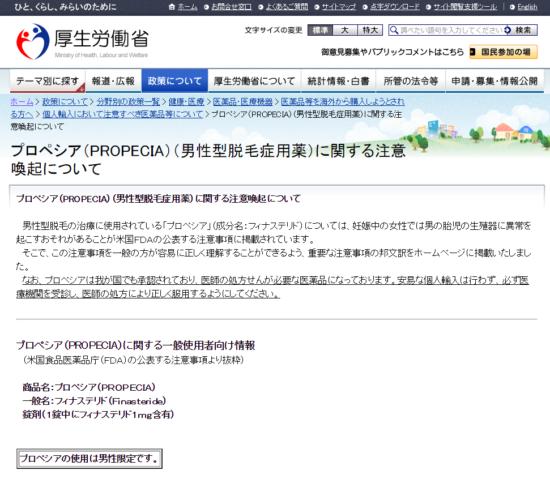 厚生労働省のプロペシア副作用の注意喚起!