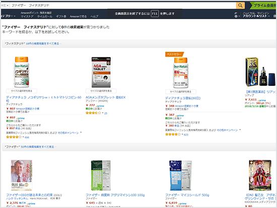 ファイザーのフィナステリド錠1mgをアマゾンで通販?!