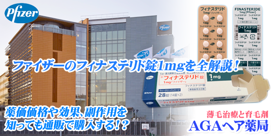 ファイザーのフィナステリド錠1mgを全解説!薬価価格や効果、副作用を知っても通販で購入する!?