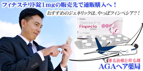 フィナステリド錠1mgのおすすめを通信販売で購入方法!