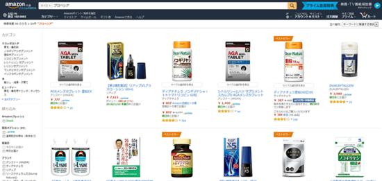 通販のアマゾンでもプロペシアは購入出来ない。リアップならミノキシジル!