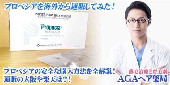 プロペシアの安全な通販サイトで購入方法!大阪や楽天も!