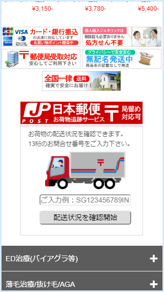 郵便局留め・無記名発送・電話対応