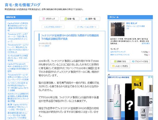 育毛・発毛情報ブログは自作自演?広告宣伝用ブログか!?