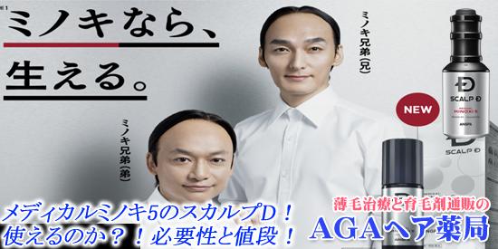 ミノキ兄弟がメディカルミノキ5発売!Amazonや楽天、マツモトキヨシで購入!