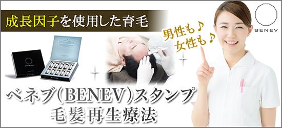 BENEV療法では、ヒト由来の成長因子をスタンプ針で頭皮へ直接注入!最新の再生医療