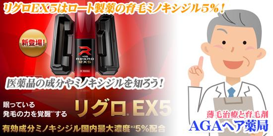 リグロEX5はミノキシジル5%の発毛剤!ロート製薬からの薄毛治療薬!