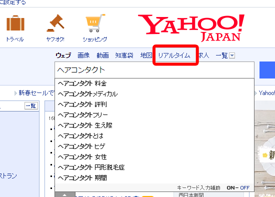 Yahooのリアルタイム検索は最新のTwitter情報が!