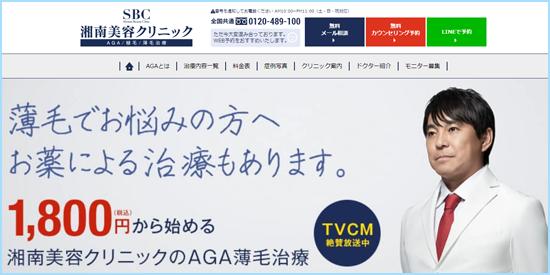 SBC湘南美容クリニックAGA 新宿院