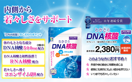 核酸のDNAサプリメントも販売中でした