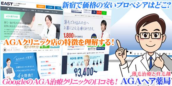 新宿で価格の安いプロペシアはどこ?いくら?AGA治療クリニックの口コミ!