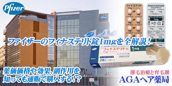ファイザーのフィナステリド錠1mgを全解説!薬価価格や効果、副作用を知ったら、やっぱりの通販購入か!?