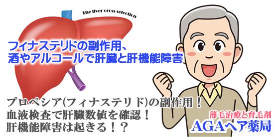 プロペシア(フィナステリド)の副作用!血液検査で肝臓数値を確認!肝機能障害は起きる!?